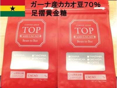 【B-66】Bean  to  Bar  ハイカカオチョコレート B 2枚セット