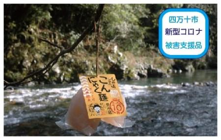 19-056C.【新型コロナ被害支援品】 完全手造り こんにゃく麺(180g×10ヶ)