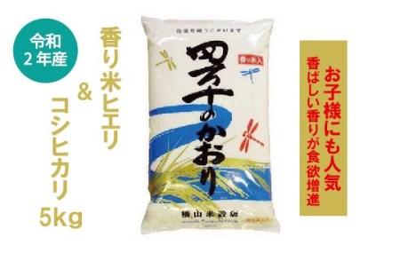 21-466.【令和2年産】香り米ヒエリ入りオリジナルブレンド米「四万十のかおり」5kg