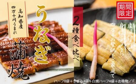 365.高知県産うなぎ蒲焼 ハーフ8袋+きざみ4袋+白焼ハーフ4袋+お吸物/F