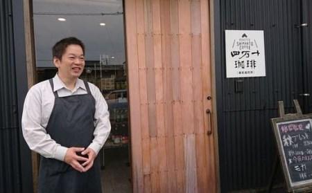 21-177.土佐備長炭焙煎珈琲ドリップパック(48パック)