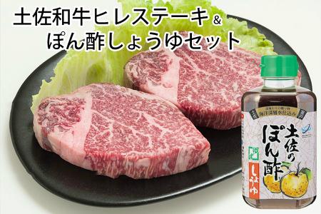 土佐和牛ヒレステーキ&ぽん酢しょうゆセット G-11