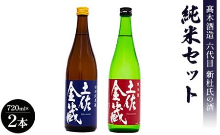 高木酒造 六代目新杜氏 令和の新酒 純米酒720ml2本 B-288