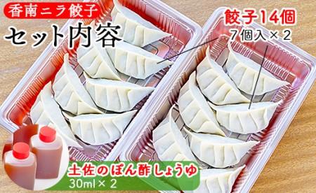 ニラのまち香南市 香南ニラ餃子14個 A-244