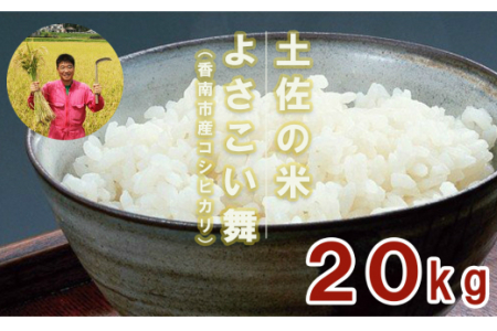 おいしいコシヒカリ! 土佐の米よさこい舞20㎏ E-40