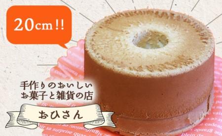 ★お菓子と雑貨おひさん ふわっふわシフォンケーキ(20cm)A-250