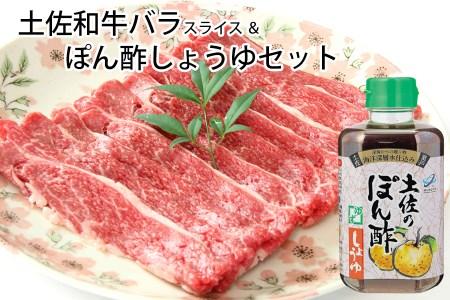 B-100 土佐和牛バラスライス&ぽん酢しょうゆセット