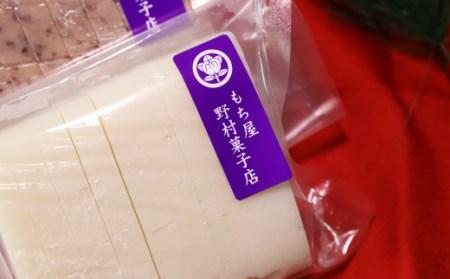 ★野村菓子店 切りもち 2本セット A-263