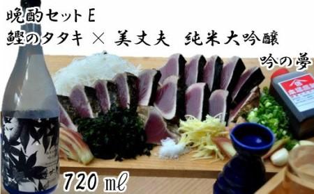 【晩酌セットE】厳選わら焼き鰹タタキ×美丈夫 純米大吟醸 吟の夢720