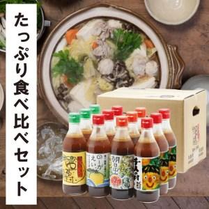 ぽん酢食べ比べおすそ分けセット【372】