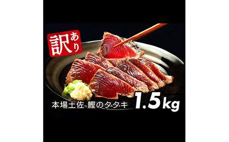 高知県産のカツオたたき1.5キログラム大きさ規格外や不ぞろいの訳あり