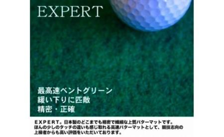 ゴルフ練習用・最高速EXPERTパターマット182cm×3mと練習用具(パターマット工房 PROゴルフショップ製)<高知市共通返礼品>