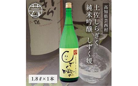 土佐しらぎく 純米吟醸 しずく媛 1.8L