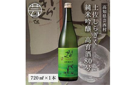 土佐しらぎく 純米吟醸 高育酒80号 720ml