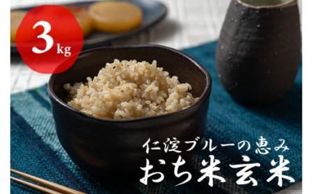 仁淀ブルーの恵み「おち米」 3kg(玄米)
