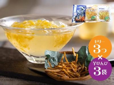 【予約受付】柑橘ゼリーと芋けんぴのセット