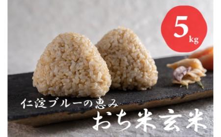 仁淀ブルーの恵み「おち米」 5kg(玄米)