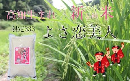 Bmu-33 高知で生まれた新品種のお米!よさ恋美人 3kg