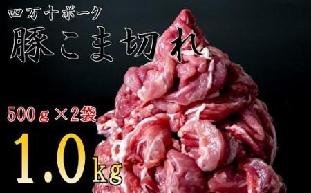 ◆丁度いい1.0㎏‼◆四万十町産◆新鮮国産ブランド豚こま切れセット Adf-24
