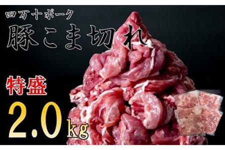 ◆四万十町産◆新鮮国産ブランド豚・こま切れ2kg Adf-26