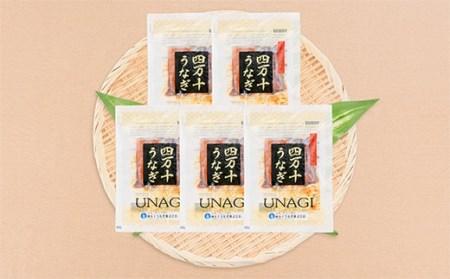 四万十うなぎ蒲焼きカット5袋セット Esu-19