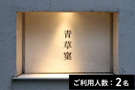 【広尾】青草窠(せいそうか)特産品ディナーコース 2名様(寄附申込月の翌月から3ヶ月間有効/30組限定)FN-Gourmet271420