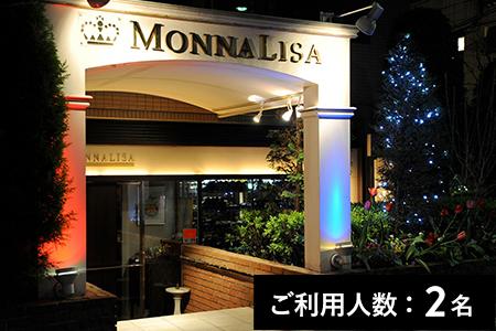 【ミシュラン一つ星】モナリザ 恵比寿本店 特産品ランチ・ディナー共通コース 2名様(寄附申込月の翌月から6ヶ月間有効/30組限定)FN-Gourmet344142