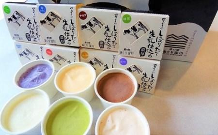 Qak-07 搾りたて生乳仕込みの濃厚ミルクアイス 12個セット