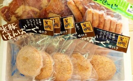 Qjs-03  仁井田米で育ったしまんと米豚加工品 食べ比べバラエティセット