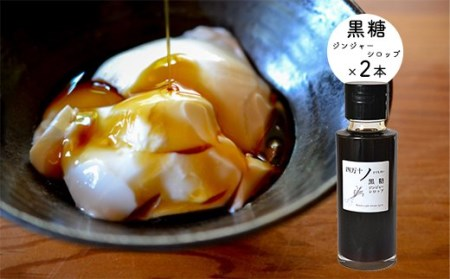 Qsn-22 混ぜる温活!!こだわり素材の黒糖ジンジャーシロップ
