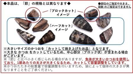 NFN-4 明神水産 わら焼き戻りかつおの塩たたき3kg(10~15袋)セット[1355]