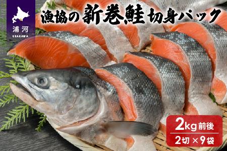 [B02-561]新巻鮭2kg 2切れ×10袋(あら付き)