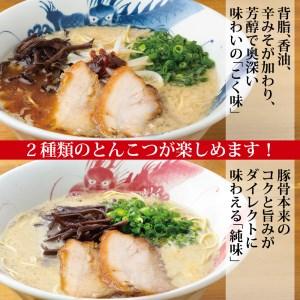 B029 龍の家 2種類のとんこつ食べ比べセット(4食入)