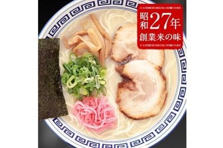 B027 清陽軒 【新】生ラーメンセット