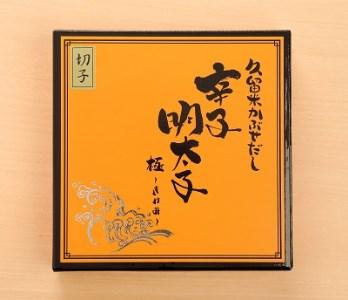 C102 久留米かぶせだし辛子明太子(切れ子)