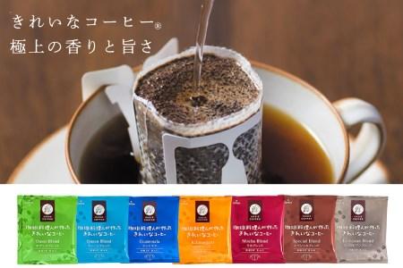 珈琲料理人がつくったきれいなコーヒードリップバッグアソート7種類105袋入り