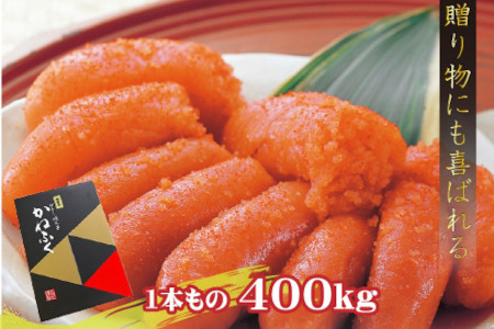 【A-081】魚市場厳選 かねふく辛子明太子(1本もの 400g)