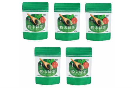 【A-450】八女星野 粉末煎茶40g×5袋