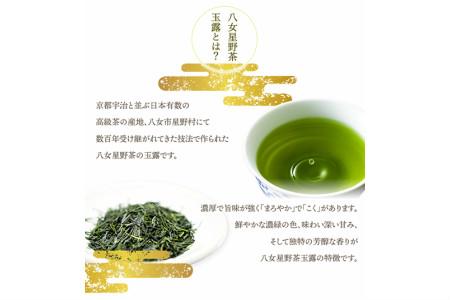 【A-456】八女星野茶 星乃 玉露粉末茶40g×4袋