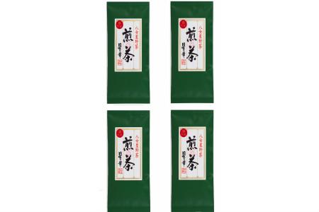 【A-457】八女星野茶 自家用煎茶詰合わせ 煎茶100g×4袋