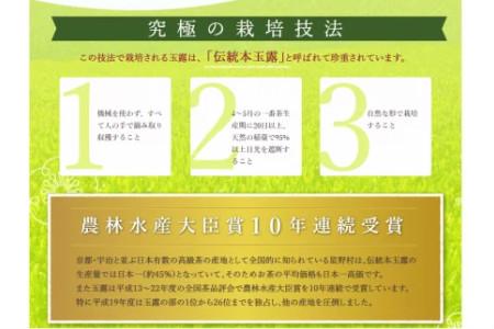 【C-072】八女星野茶 星乃煌 玉露150g×1  煎茶150g×1