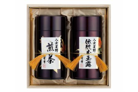 【E-051】八女星野茶 星乃翁 伝統本玉露150g 特上煎茶150g