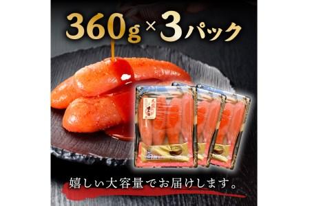 【A-498】太腹!かねふく辛子明太子(一本物・約360g×3パック)