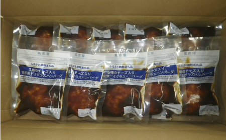【A5-198】5種のチーズ入り鉄板焼ハンバーグ(デミグラスソース)20個