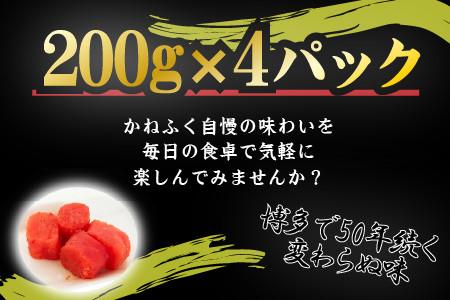 【A-520】かねふく 濃厚旨だれ付 辛子明太子(上切子)約200g×4