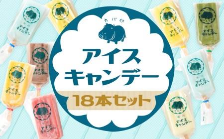 【A0-083】カバ印のアイスキャンデー 18本セット