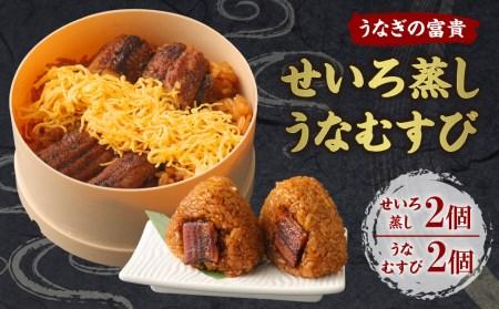 【A4-002】柳川名物 うなぎのせいろ蒸し(2食入り)とうなむすび2個