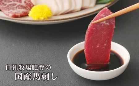 【D0-001】自家牧場産 馬刺し食べ比べセット(赤身・特選霜降り・たてがみ)