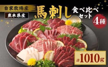 【E0-001】自家牧場産 馬刺し食べ比べセット(赤身・上赤身・極上霜降り・たてがみ)
