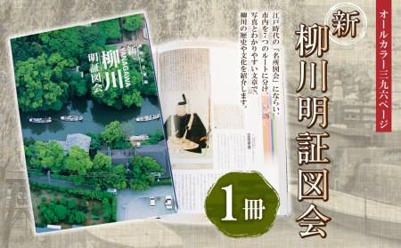 【A0-012】新・柳川明証図会(やながわめいしょうずえ)